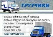 Услуги Грузчиков, Разнорабочих, Грузоперевозки