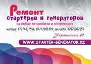 Ремонт стартеров и генераторов в Петропавловске
