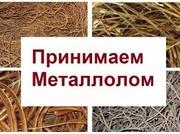 Прием металлолома в г.Петропавловск!