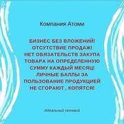 Глобальный интернет-магазин Атоми